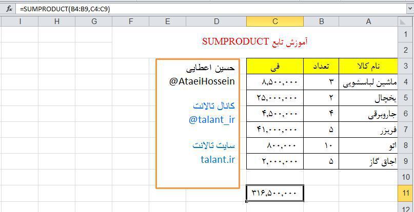 کاربرد تابع SUMPRODUCT در اجرا