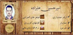 امیر حسین علیزاده